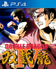 Double Dragon IV PS4